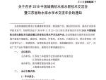 2018年江苏省给水排水学术交流年会11月23-24南京召开