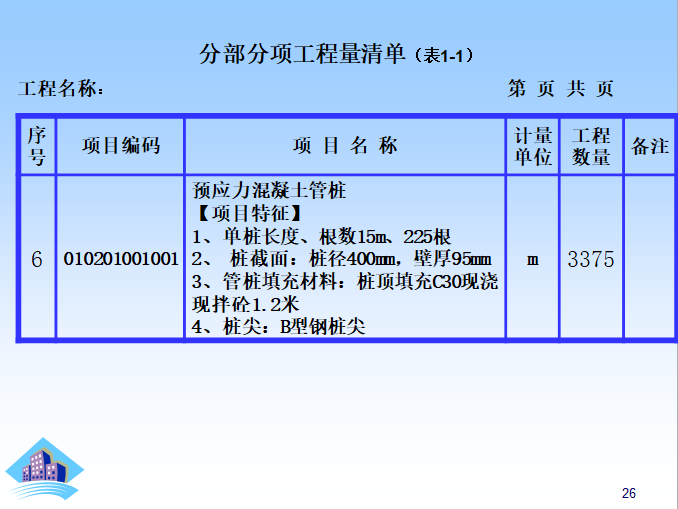 桩与地基基础工程量计算课件_6