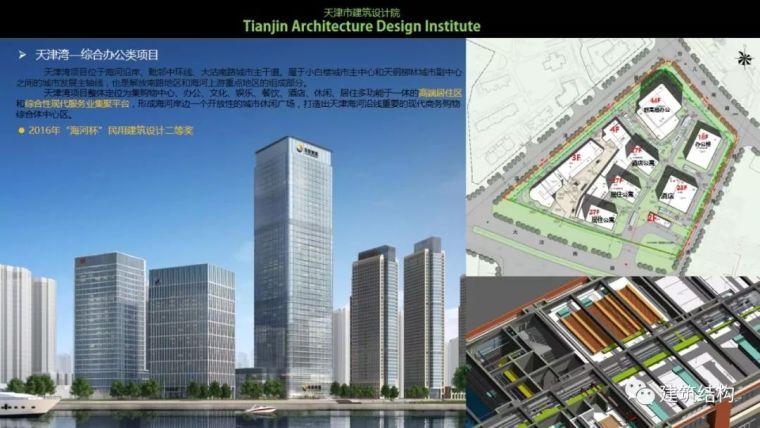 """BIM正向设计实现绿色建筑""""零能耗""""_15"""