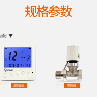 "chuntsuanCWF-201云温控阀""互联网+采暖"" 智慧节能 方便舒适"