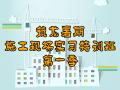 筑龙暑期施工现场实习特训班(第一季)