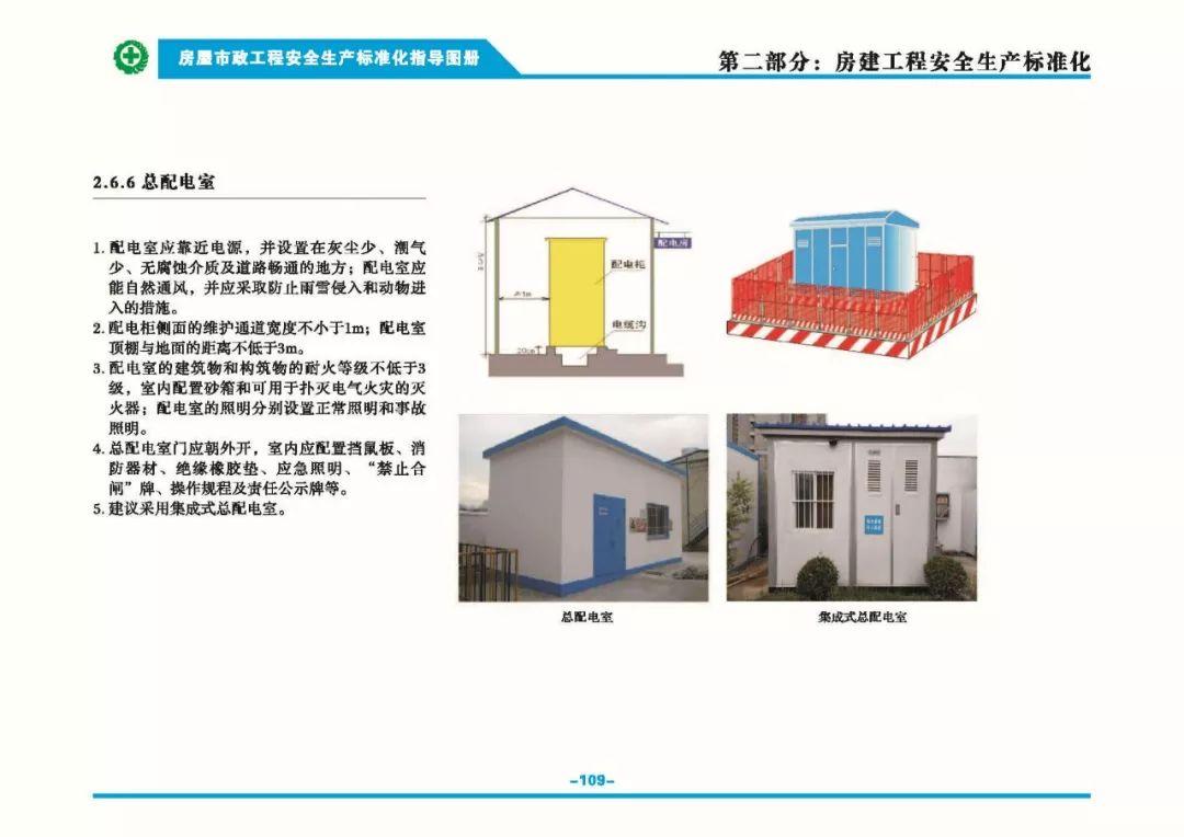 住建部权威发布《房屋市政工程安全生产标准化指导图册》_12