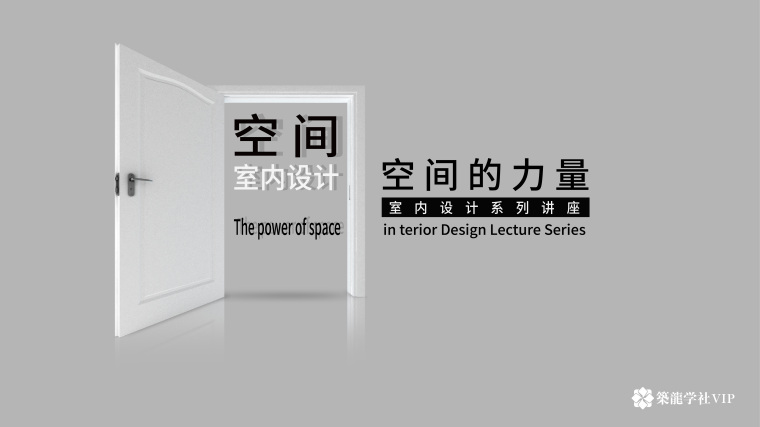 空间的力量|室内设计系列讲座大幕开启!