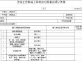 混凝土预制桩工程检验批质量验收记录表