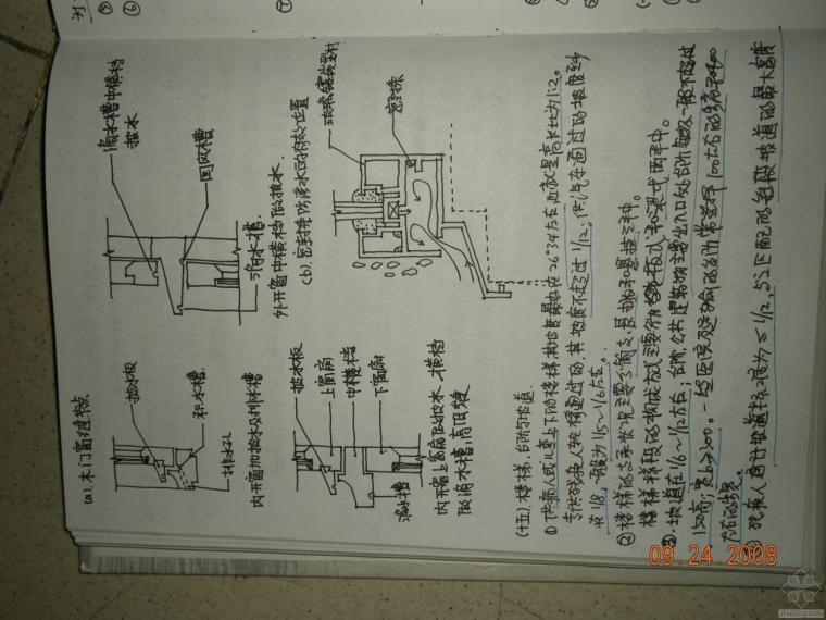 建筑构造复习资料(重点笔记+华工课堂拍摄笔记)_44