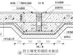 【龙湖地产】防水施工管理交底(共45页)
