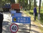 交通部《公路养护安全作业规程》详解(113页)