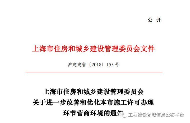韦德国际娱乐_韦德国际线上娱乐_韦德国际足球投注_上海发文:不再强制要求进行招投标和工程监理_2