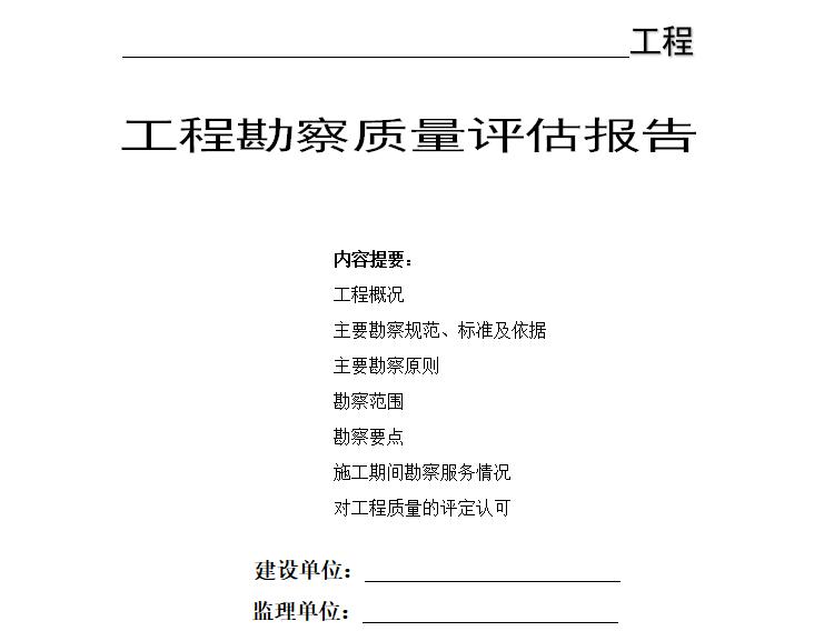 工程勘察质量评估报告
