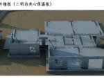 上海预制装配式建筑施工工艺简介及优点分析(50页,图文并茂)