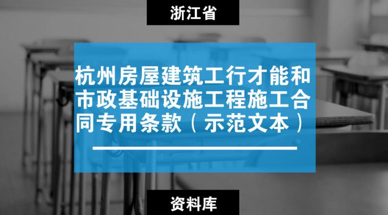 浙江省《杭州房屋建筑工行才能和市政基础设施工程施工合同专用条款(示范文本)》
