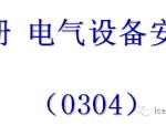 2017辽宁定额电气专业宣贯材料