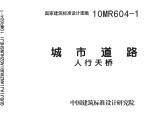 10MR604-1城市道路—人行天桥(高清版图集).pdf