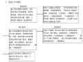 [安徽]安置房小区工程项目监理大纲(462页,图文丰富)