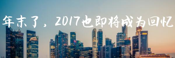 【筑龙路桥市政年终欢庆】第二弹|年末了,来盘点盘点我们的2017_1