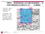 《房地产资料下载—北京世联——建国门项目定位报告汇报稿》