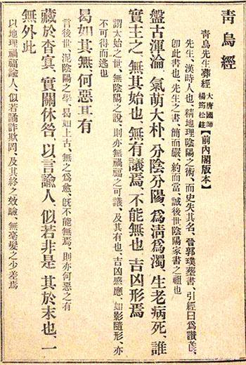 陈益峰:风水典籍《青乌经》白话注解_2
