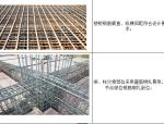 北京城建潘家园社区教育中心工程质量创优方案(共56页)