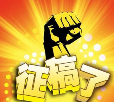 【长期征集】筑龙项目管理官方微信公众号,征稿啦!_1