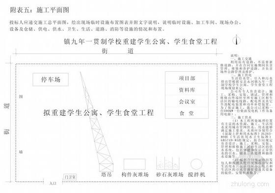 四川某中学教学楼及学生公寓施工组织设计(框架结构)