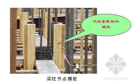 郑州某高层住宅群模板施工方案