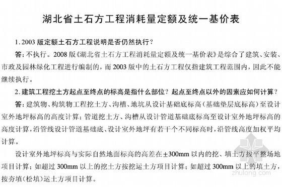 湖北省工程量清单及计价定额解释2010版(内部资料151页)