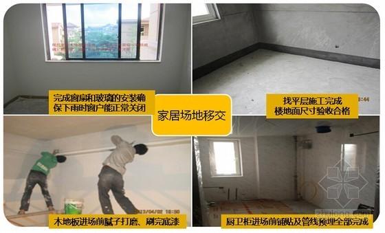 [安徽]精装修住宅工程样板施工质量项目策划(附图)