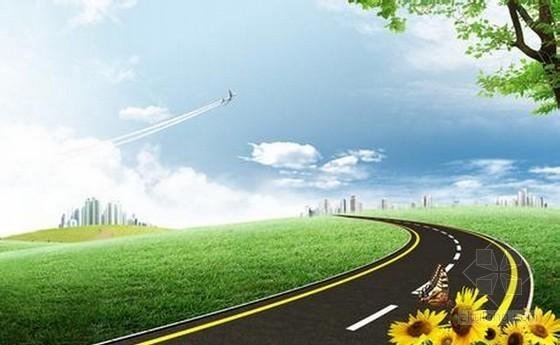 公路工程概预算编制办法名师讲解(2010年)