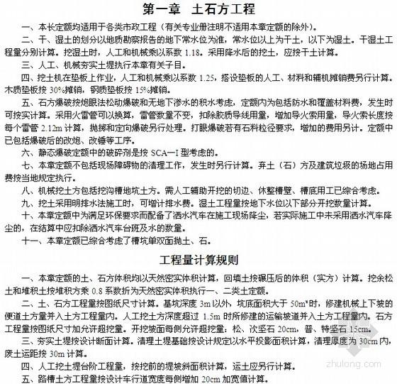 山东省市政工程消耗量定额说明及计算规则(第一册通用项目)