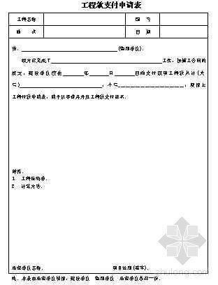 工程款支付申请表