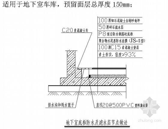 建筑工程防渗漏体系施工构造做法(节点详图)