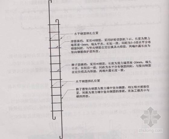 高层住宅剪力墙钢筋位置控制施工工法(内附丰富流程图)