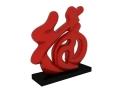 福字造型3D模型下载