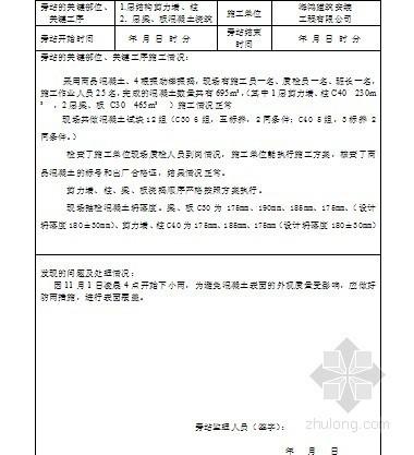 新监理规划表格填写范例(2013版)