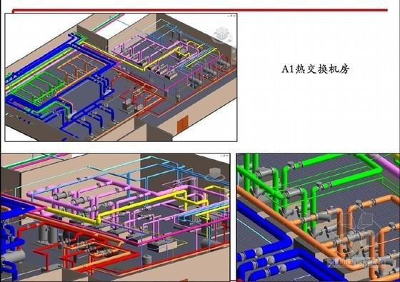 建筑工程BIM施工技术研究和应用培训讲义