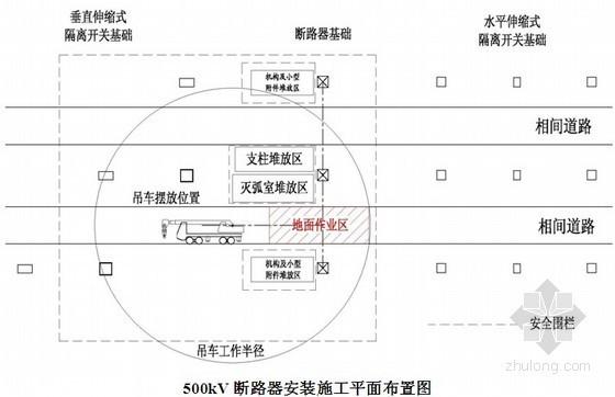 [河南]500KV变电站六氟化硫断路器施工方案