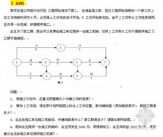 注册咨询工程师考试(现代咨询方法与实务)讲义