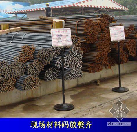 北京某综合办公楼安全文明工作汇报材料(PPT)
