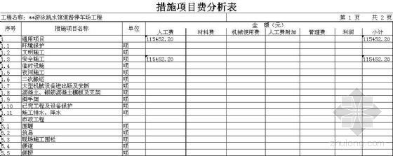 河南省某游泳跳水馆工程清单报价书