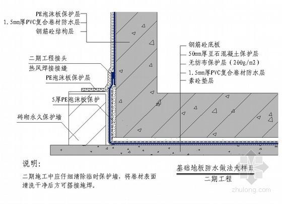 [北京]写字楼地下工程PVC防水卷材施工工艺