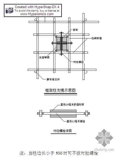 四川某疾控中心办公楼施工组织设计(框架 灾后重建)