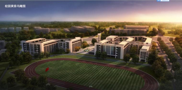 [安徽]淮南洞山中学新校区建筑方案设计文本pdf(48页))