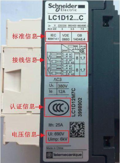 [宾工答疑]如何解读低压接触器的铭牌参数