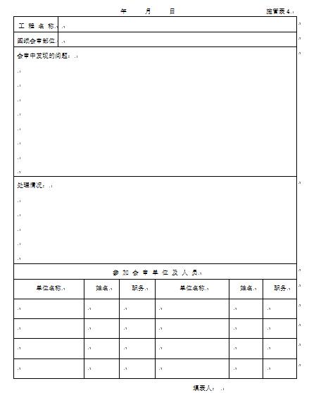 市政工程竣工资料表格全套(171页)_2