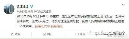 成都温江一工地发生塔吊倒塌事故,造成9人受伤_4