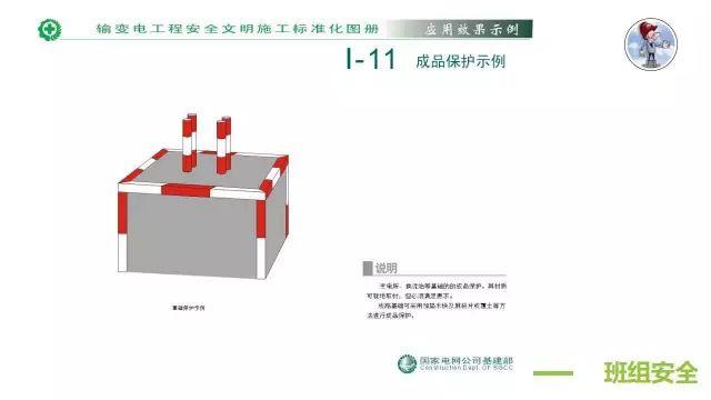 【多图预警】安全文明施工标准化图册|PPT_80