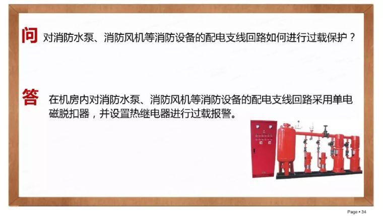 建筑电气设计常见问题分析_31