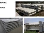 装配式建筑部品制造技术与应用(图文并茂)