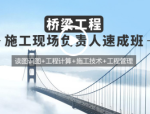 【每周直播】桥梁工程师速成班(读图识图+工程计算+施工技术+