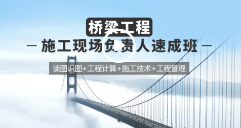 [每周直播]桥梁工程师速成班(读图识图+工程计算+施工技术+